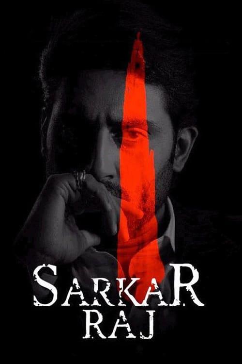 Sarkar Raj online