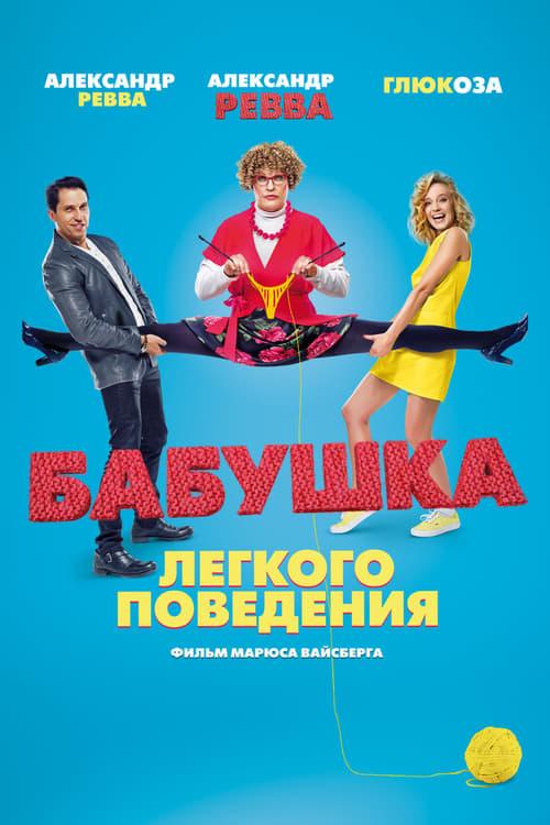 Babushka Liogkovo Poviedienija online