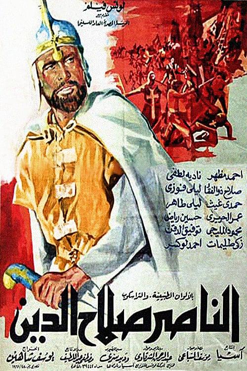 Saladin online
