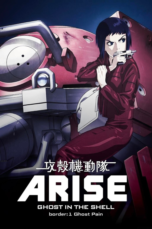 Ghost in the Shell Arise - Border 1: Ghost Pain online