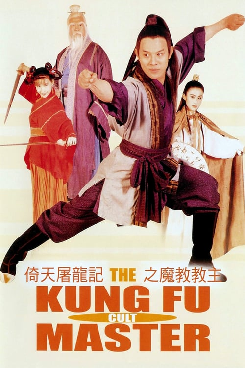 The Kung Fu Cult Master online