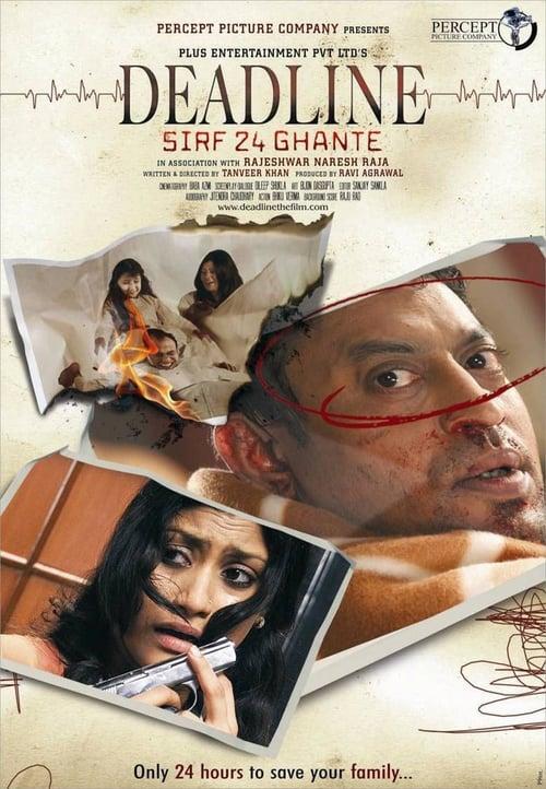 Deadline: Sirf 24 Ghante online