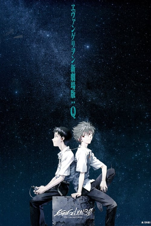 Evangelion: 3.0 You Can (Not) Redo online
