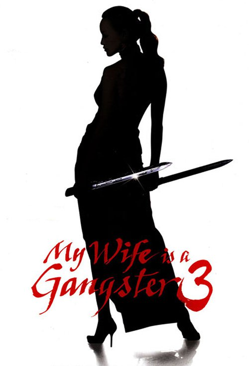 My Wife Is a Gangster 3: HK Edition online