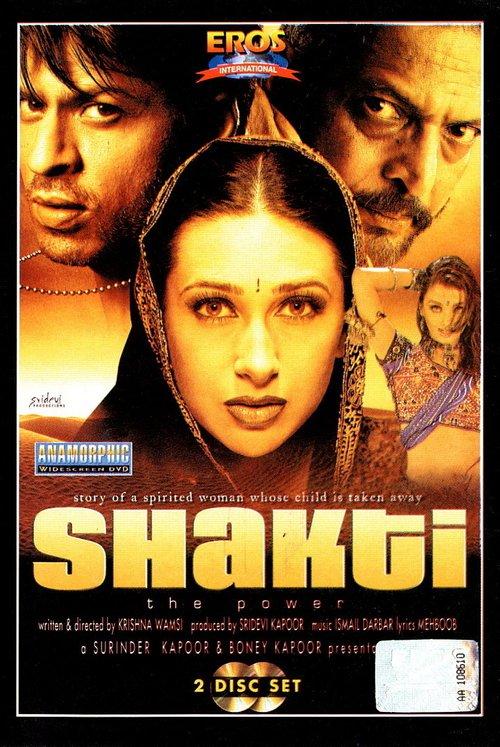 Shakti: The Power online
