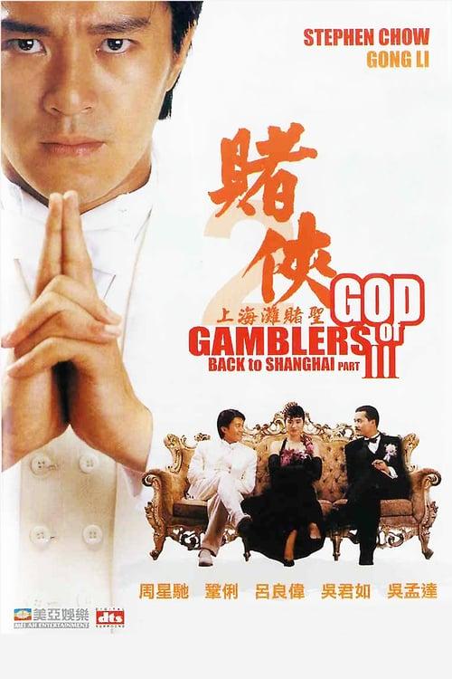 God of Gamblers III Back to Shanghai online