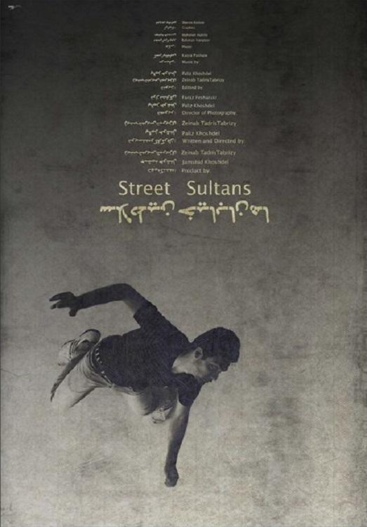 Street Sultans online