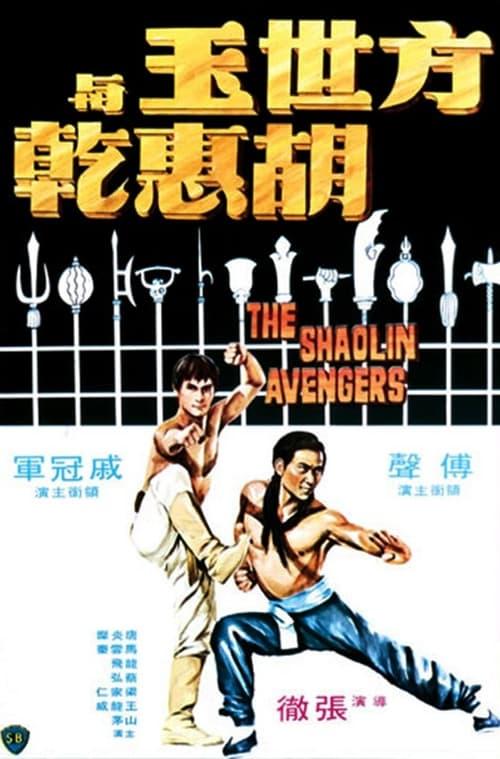 The Shaolin Avengers online