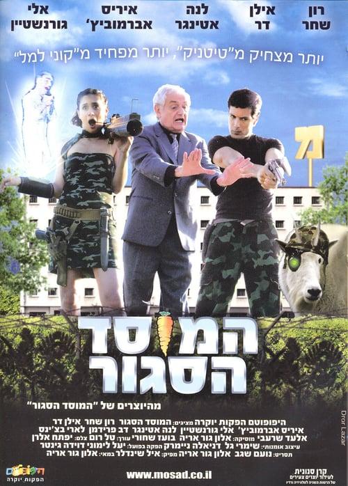 Israeli Intelligence online