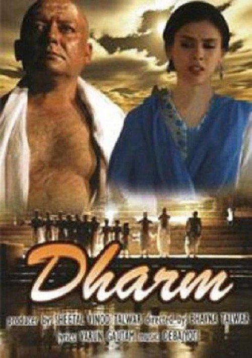 Dharm online