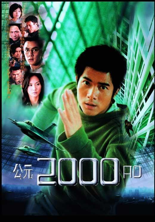 Gong yuan 2000 AD online