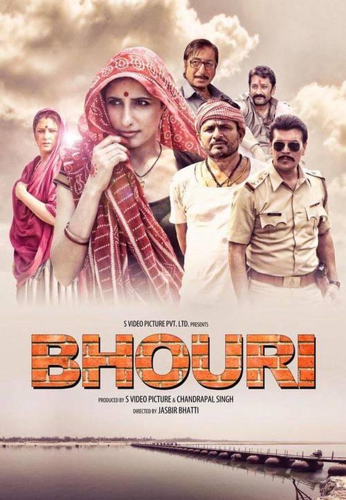 Bhouri online