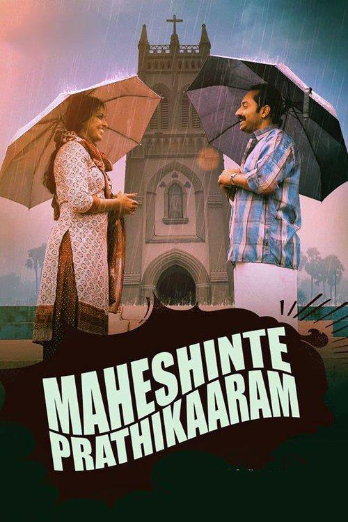 Maheshinte Prathikaram online