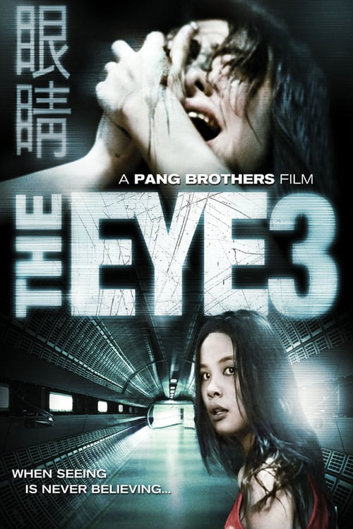 The Eye: Infinity online