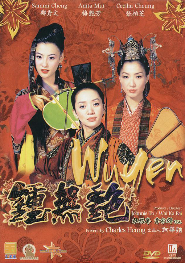 Wu yen online