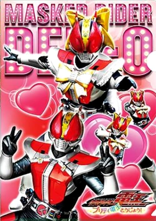 Kamen Rider Den-O: The Birth of Pretty Den-O! online