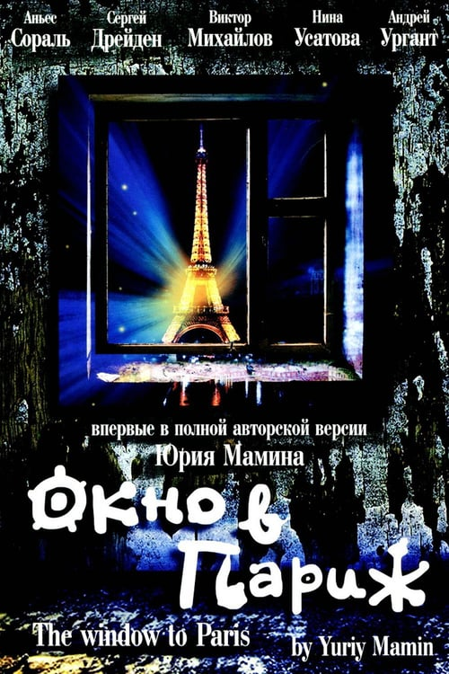 Window to Paris online