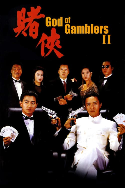 God of Gamblers II online