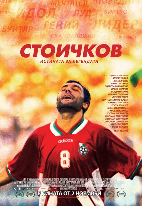 Stoichkov online