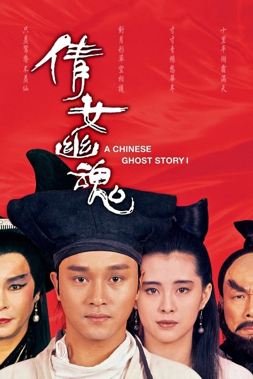 A Chinese Ghost Story online