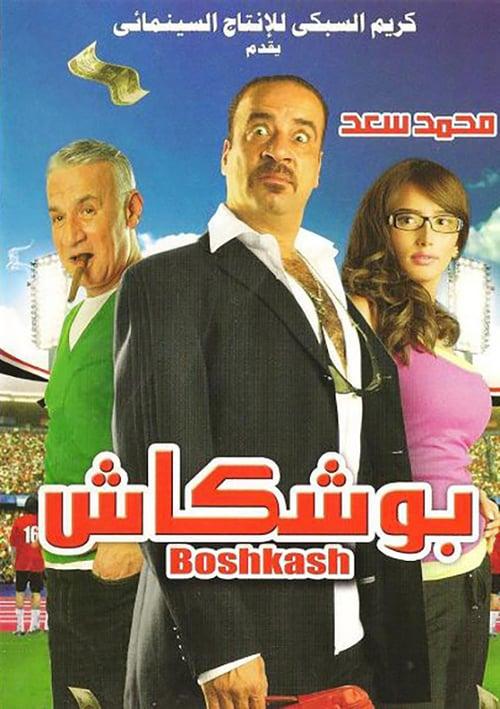 Boushkash online