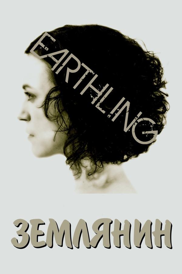 Earthling online