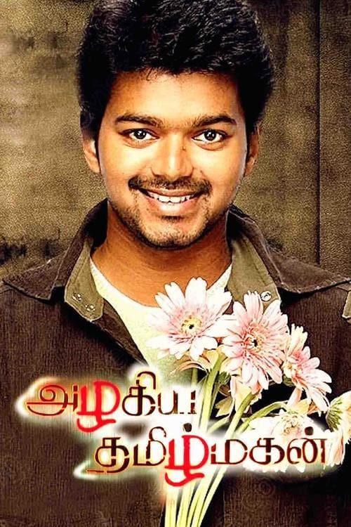 Azhagiya Tamil Magan online