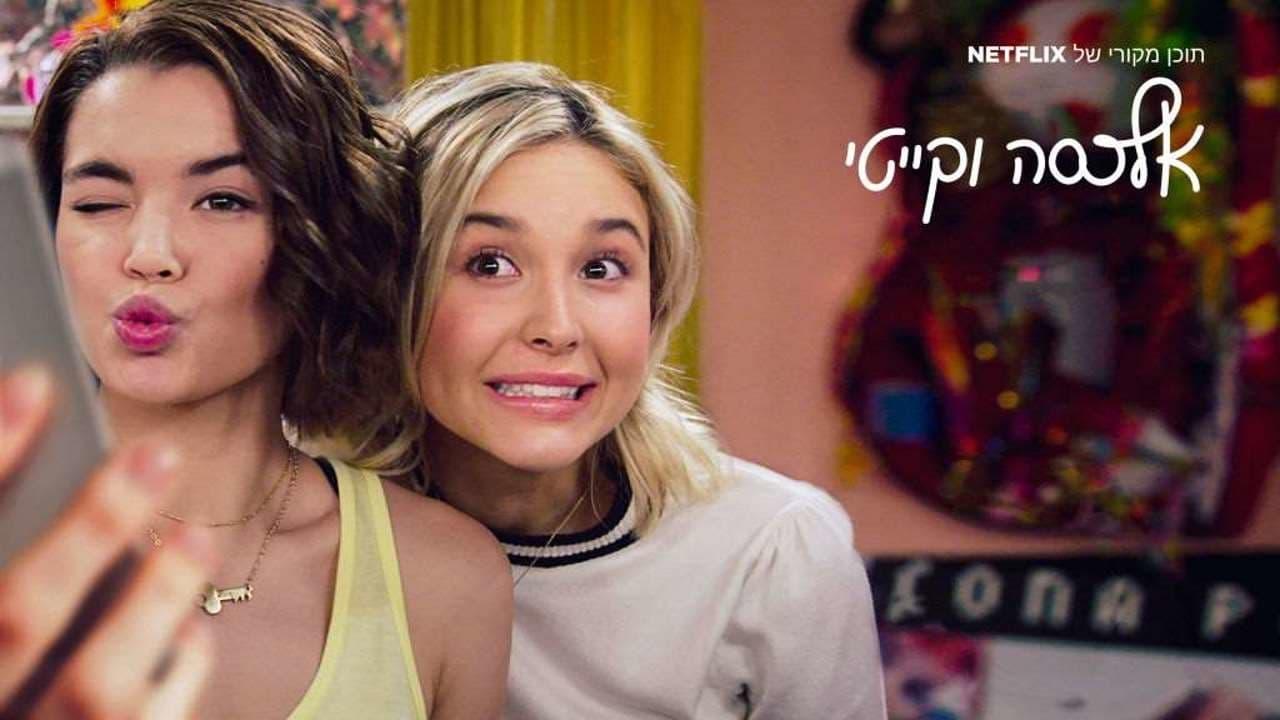 Alexa a Katie