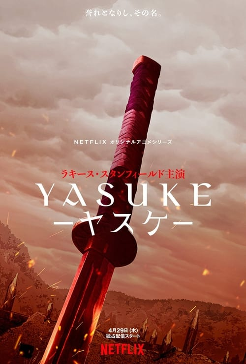 Jasuke online