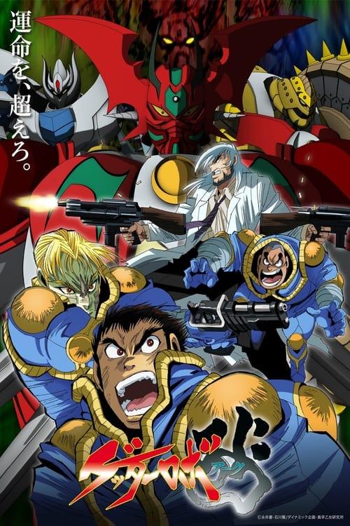 Getter Robo Arc online
