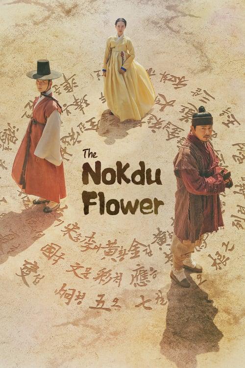 The Nokdu Flower online