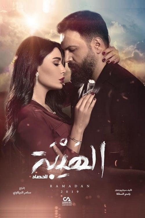 Al Hayba online