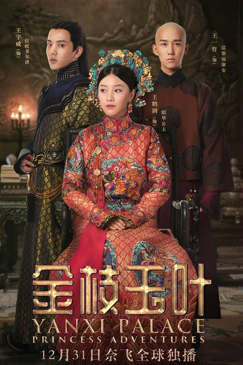 Yanxi Palace: Princess Adventures online