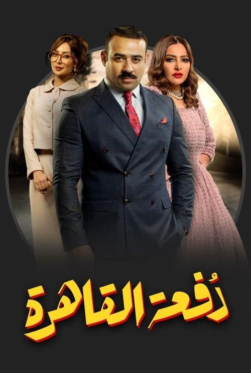 Cairo Class online