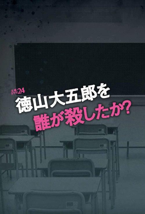 Who Killed Tokuyama Daigoro? online