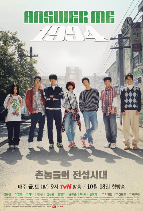 Reply 1994 online