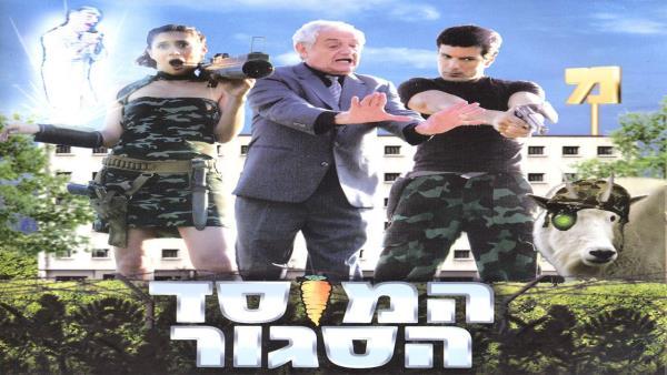 israeli-intelligence