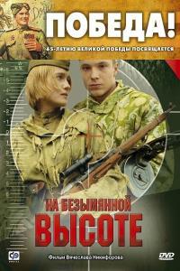 Filmy v češtině s titulky