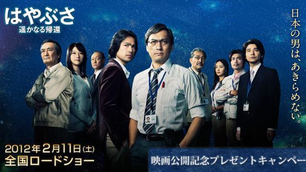 Hayabusa: The Long Voyage Home