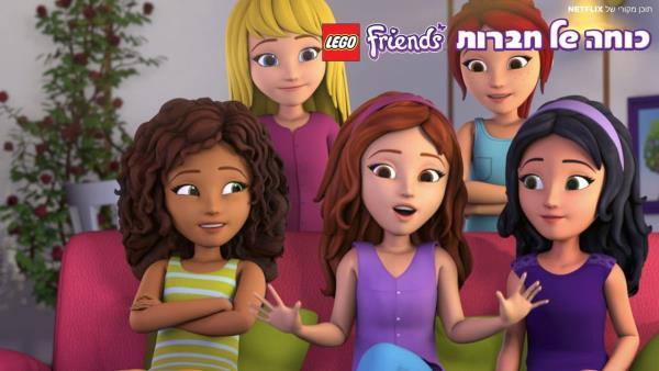 Friends: Síla přátelství