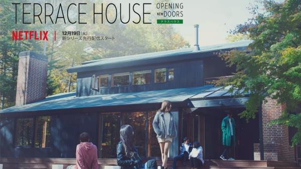 terrace-house-opening-new-doors