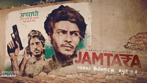 jamtara-sabka-number-ayega