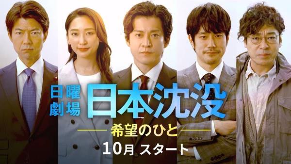 japan-sinks-lide-nadeje