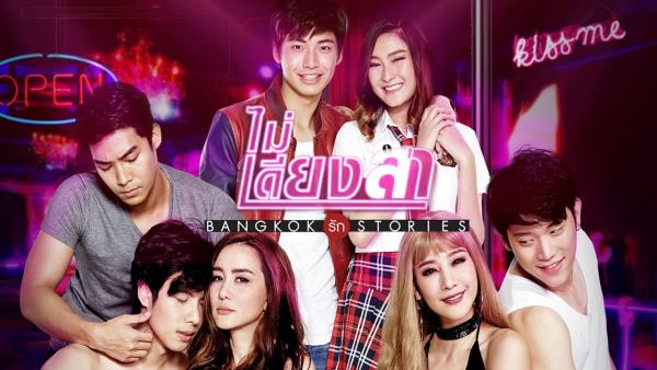 bangkok-love-stories-innocence